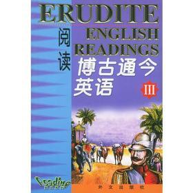 【疯狂抢】博古通今英语(Ⅲ)