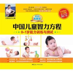 中国儿童智力方程:0-1岁能力训练与测试