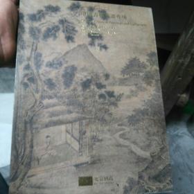 中国古代书画专场    纳高