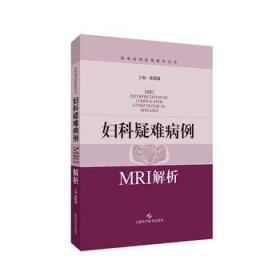 妇科疑难病例MRI解析(疑难病例影像解析丛书)