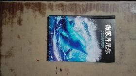 海豚丹尼尔:一个平凡追梦者的故事