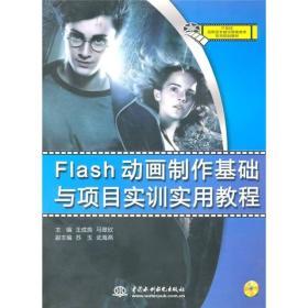 Flash 动画制作基础与项目实训实用教程
