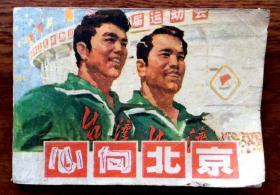 连环画:心向北京