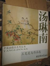 正版中国画精品系列丛书 汤琳南工笔花鸟作品选