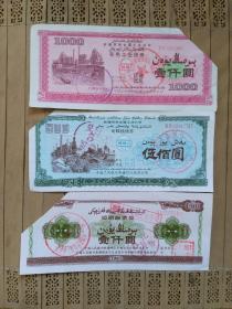 新疆有色金属工业公司三种债券合售