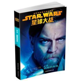 (微残)新书--星球大战(第三部):西斯的复仇