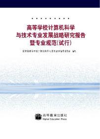 高等学校计算机科学与技术专业发展战略研究报告暨专业规范(试行)