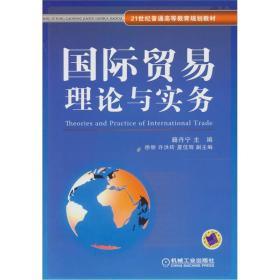 21世纪普通高等教育规划教材:国际贸易理论与实务