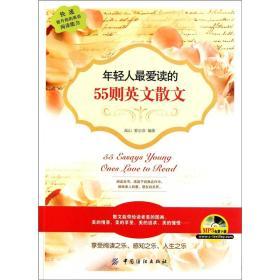 正版 年轻人爱读的55则英文散文 高山姜宗彦 中国纺织出版社