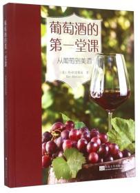 葡萄酒的第一堂课:从葡萄到美酒