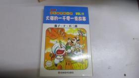 超长篇哆啦A梦(3,9,11.12,13,20,21,23)9本 珍藏版