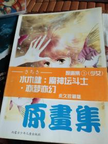 原画集(3):少女——水木健: 魔神坛斗士、亦林亦幻