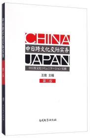 【二手包邮】中日跨文化交际实务 王南 南开大学出版社