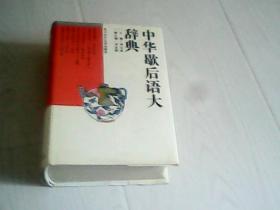 中华歇后语大辞典【精装】