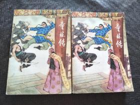 单田方绣像插图评书-《童林传》[前传高低部]  书品如图 防止争议