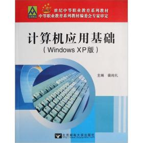 计算机应用基础(WindowsXP版)