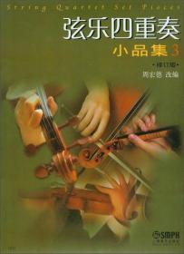 弦乐四重奏小品集3(修订版)