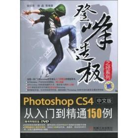 Photoshop CS4中文版从入门到精通150例