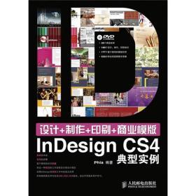 设计+制作+印刷+商业模版InDesign典型实例(无盘)