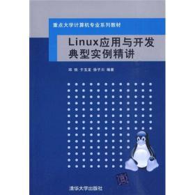 Linux应用与开发典型实例精讲