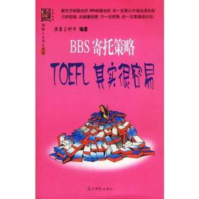 BBS寄托策略/SRE其实很容易(全两册)