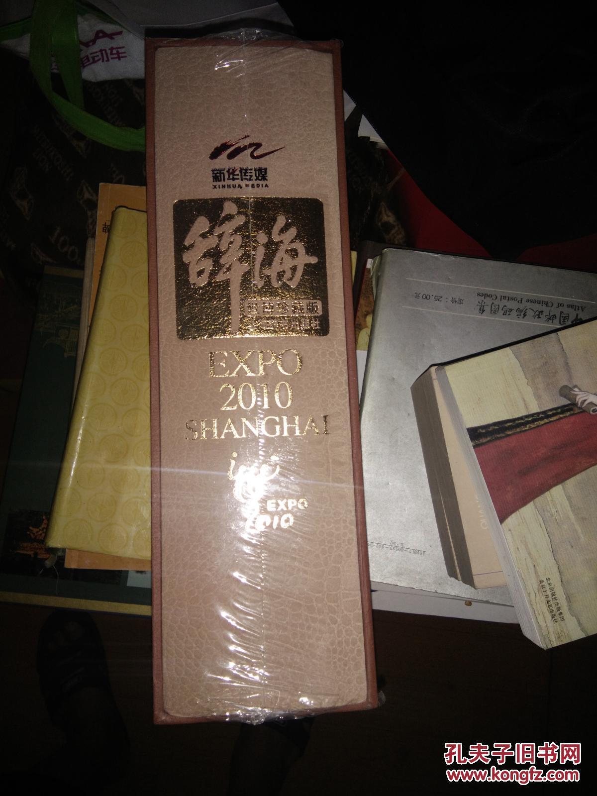 《辞海 》世博珍藏版 原装未开封 、外带精装盒套 编号发行全新正版 、书重4.2公斤、