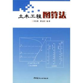 土木工程图算法