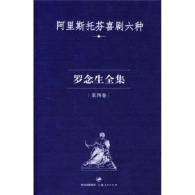 罗念生全集(第四卷)