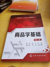 商品学基础(第二版)(傅凯)