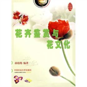 花卉鉴赏与花文化