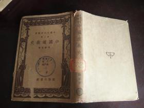 收藏级别    中国文化史丛书(第二辑)中国道教史【32开精装本 中华民国二十六年七月初版】