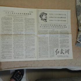 文革小报红武测 第三十七期1968年3月30日品好