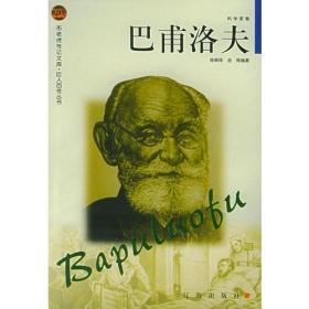 巴甫洛夫——布老虎传记文库·巨人百传丛书:科学家卷