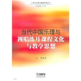 当代中国乐理与视唱练耳课程文化与教学思想