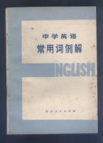 中学英语常用词例解