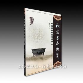 《松溪古迹概览:不可移动文物集粹》