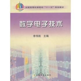 数字电子技术 李伟凯 9787109119918 中国农业出版社