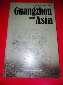 广州与亚洲(英文版)