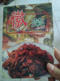 中国八大菜系丛书:徽菜风味家常菜(1998年一版一印,印数6千册)