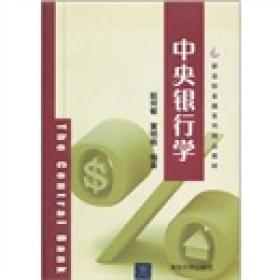 新坐标金融系列精品教材:中央银行学