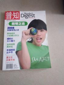 普知(2008年第1期) 创刊号
