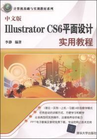 正版二手包邮 中文版Illustrator CS6平面设计实用教程 李静