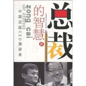 中国顶级CEO演讲录:总裁的智慧8
