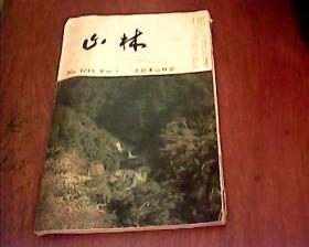 日文版,山林(杂志)昭和44年3月号(1969/3 NO.1018)
