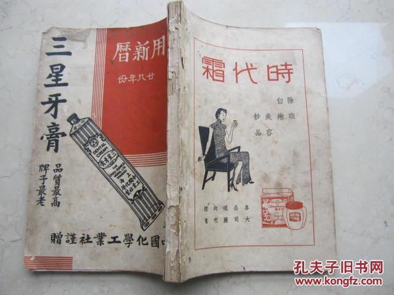 民国二十八年  《 日用新历 》   (上海市银行、医院、名医、茶馆、学校、等等一览表)