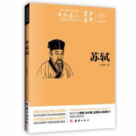 正版ue-9787512636620-中外名人传记少年丛书(文白对照套装共28册)