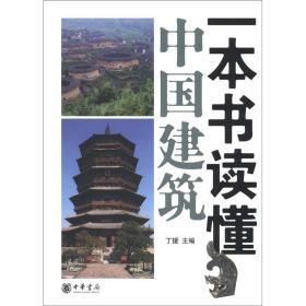 一本书读懂中国建筑