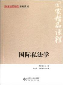 【二手包邮】国际私法学 蒋新苗 北京师范大学出版社