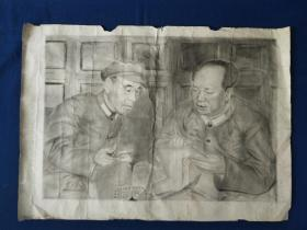 大文革时期素描--毛主席林彪合影  保老保真  规格54.5x39.5cm