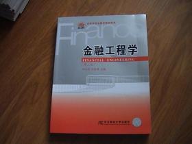 金融工程学 第三版
